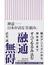 神道−日本が誇る「仕組み」(朝日新書)