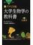カラー図解アメリカ版大学生物学の教科書 第5巻 生態学(ブルー・バックス)