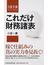 これだけ財務諸表(日経文庫)