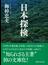 日本探検(講談社学術文庫)