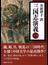 三国志演義 1(講談社学術文庫)