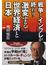 戦争とインフレが終わり激変する世界経済と日本