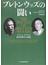 ブレトンウッズの闘い ケインズ、ホワイトと新世界秩序の創造