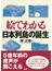絵でわかる日本列島の誕生(KS絵でわかるシリーズ)