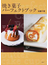 焼き菓子パーフェクトブック(講談社のお料理BOOK)