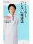 ストレスが消える「しない」健康法(角川SSC新書)