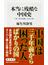 本当に残酷な中国史 大著「資治通鑑」を読み解く(角川SSC新書)