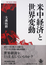 米中経済と世界変動