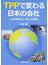 TPPで変わる日本の会社 自家保険会社で備える国際化