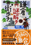 鎌倉謎解き街歩き 知れば楽しい古都散策(じっぴコンパクト新書)