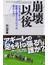 崩壊以後 日本サッカーは監督を変えるだけでは変わらない(じっぴコンパクト新書)