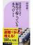 放射線医が語る福島で起こっている本当のこと(ベスト新書)