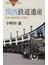 関西鉄道遺産 私鉄と国鉄が競った技術史(ブルー・バックス)