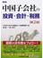 中国子会社の投資・会計・税務 第2版