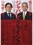 ジャパン・クライシス ハイパーインフレがこの国を滅ぼす