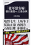「従軍慰安婦」朝日新聞vs.文藝春秋(文春新書)