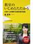 教室のいじめとたたかう 大津いじめ事件・女性市長の改革(ワニブックスPLUS新書)