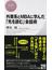 外資系とMBAに学んだ「先を読む」会話術(PHPビジネス新書)