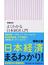 よくわかる日本経済入門 増補改訂(朝日新書)