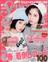 SEVENTEEN (セブンティーン) 2015年 03月号 [雑誌]