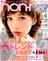non-no (ノンノ) 2015年 03月号 [雑誌]