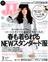 JJ (ジェィジェィ) 2015年 03月号 [雑誌]