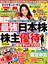 ダイヤモンド ZAi (ザイ) 2015年 03月号 [雑誌]