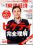 週刊 東洋経済 2015年 1/31号 [雑誌]