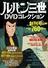 ルパン三世DVDコレクション 2015年 2/10号 [雑誌]