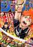 週刊少年ジャンプ 2015年 2/9号 [雑誌]
