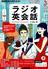 NHK ラジオ英会話 2015年 03月号 [雑誌]