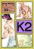 K2 23 (イブニング)