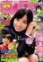 週刊少年マガジン 2015年 3/11号 [雑誌]
