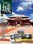 週刊日本の城 2015年 3/17号 [雑誌]