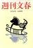 週刊文春 2015年 3/5号 [雑誌]