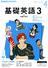 NHK ラジオ基礎英語 3 2015年 04月号 [雑誌]