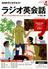NHK ラジオ英会話 2015年 04月号 [雑誌]