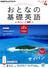 NHK テレビおとなの基礎英語 2015年 04月号 [雑誌]
