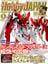 Hobby JAPAN (ホビージャパン) 2015年 05月号 [雑誌]