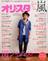 オリ☆スタ 2015年 4/6号 [雑誌]