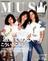 otona MUSE (オトナミューズ) 2015年 05月号 [雑誌]
