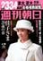 週刊朝日 2015年 4/10号 [雑誌]