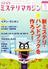 ミステリマガジン 2015年 05月号 [雑誌]