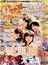 nicola (ニコラ) 2015年 06月号 [雑誌]