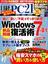 日経 PC 21 (ピーシーニジュウイチ) 2015年 06月号 [雑誌]