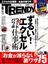 日経 TRENDY (トレンディ) 2015年 06月号 [雑誌]