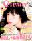 SEVENTEEN (セブンティーン) 2015年 06月号 [雑誌]