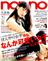 non-no (ノンノ) 2015年 07月号 [雑誌]
