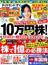 ダイヤモンド ZAi (ザイ) 2015年 07月号 [雑誌]