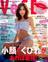 VoCE (ヴォーチェ) 2015年 07月号 [雑誌]